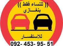 قيادة سيارة  توماتك (( للنساء فقط ))