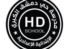 مطلوب معلمات احتياط في مدرسة حي دمشق الكبرى