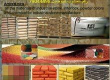 مواد الحجر الصناعي ، والانتر لوك ، والوان البودر
