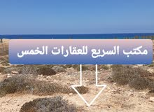 ارض مساحتها اربعه هكتارات على شاطئ البحر الخمس للبيع