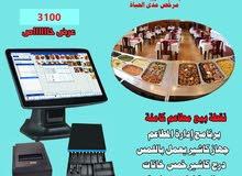 كاشير مطعم مطاعم كوفي شوب مقهى بسعر 3100 ريال