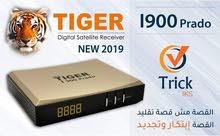 i900 prado تايجر بسعر الجملة