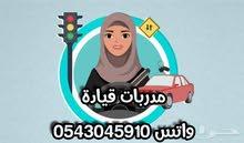 مدربة قيادة في الدمام 0542795845