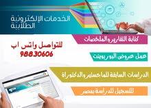 معلم رياضيات ولغة عربية للمرحلة الابتدائية وعمل التقارير والملخصات لطلاب الجامعة