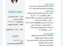 محاسب ابحث عن عمل (عام ونصف من الخبره داخل الكويت)