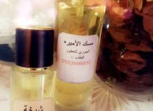 TWO PERFUMES FOR 99AED