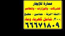 عمارات للايجار شركات - وزارات - مطاعم     المهبولة  المنقف ابو حليفة     66671809