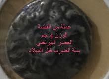  عملة بيزنطية يرجع تاريخها الى أعظم حكام الإمبراطورية  للبيع للتواصل 0565964597