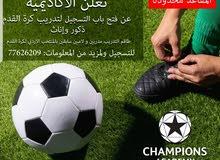 تدريب كرة قدم