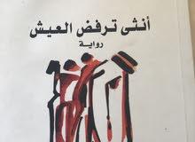 """رواية """"أنثى ترفض العيش"""" للكاتبة مريم مسعود الشحي"""