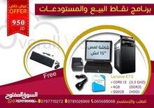 عروض انظمة ادارة نقاط البيع والمتسودعات فقط بـ950 دينار