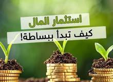 استثمر اموالك مقابل دخل شهري يبدأ من 200 ريال