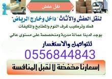 شركه نقل العفش داخل وخارج الرياض