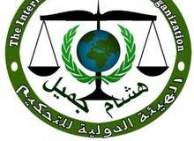 مستشار قانوني وتحكيم دولي لدي الخبرة والكفاءة علي تدريس وتلخيص المواد القانونية