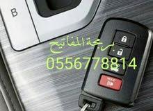 تصليح وبرمجة مفاتيح السيارات 0556778814