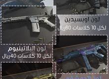 ننسخ الوان اسلحه كود (قولد - بلاتنيوم - دمشقي - اوبسيدين)