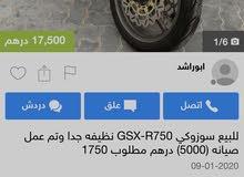 مطلوب مثل دراجات زوزوكي ب2500