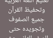 دروس لغة عربية وإسلامية وتحفيظ القرآن وتجويده لجميع الصفوف