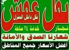 ابو حمادة نقل عفش 99392953 فك و نقل وتركيب