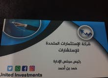 شركة الإستثمارات المتحده للإستشارات