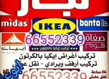 نقل جميع انواع الأثاث جميع مناطق الكويت