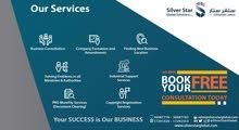 سلفر ستار - تاسيس شركات + استشارات + خدمات للمصانع + استشارة مجانية الان
