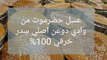 عسل يمني اصلي رقم (1)