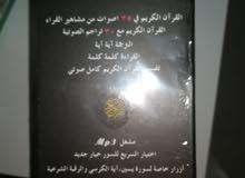 لمبات القرآن الكريم متعددة القراء والوظائف