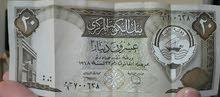 20 دينار كويتي قديم سنه 1968