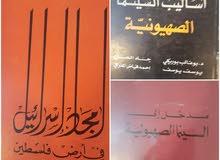 7 كتب للبيع