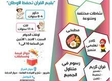 مركز مريم ابنة عمران القرآني