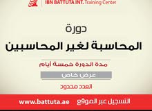 مركز ابن بطوطة الدولي للتدريب