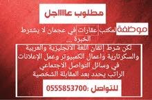 مطلوب سكرتيرة تجيد الانجليزية لمكتب عقارات في عجمان