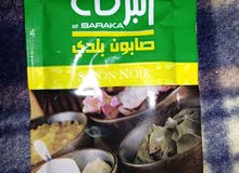 صابون زيت الزيتون المغربي للجسم