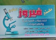 مجمع طبي ومختبر بحاجة الى طبيب / طبيبة