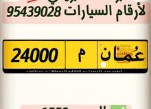 رقم: 24000 م