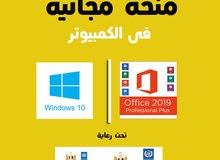 منحة وزارة الاتصالات (برامج ميكروسوفت)