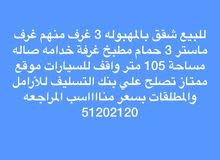 4 rooms 3 bathrooms apartment for sale in Al AhmadiMahboula