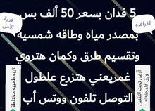 الحق اشتري دلوقتي بارخص من ارخص سعر في مصر