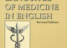 كورس مصطلحات طبية لطلبة الرغبون في الدخول كليات الطب