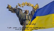 قبولات جامعية  وقبولات ثانوية عامة ودعوات خاصة وعمل الى اوكرانيا