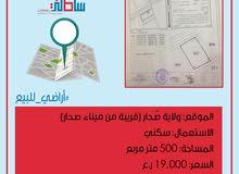 أرض للبيع في موقع مميز جداً في ولاية صحار