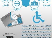 الشاملة بطاقة صحية