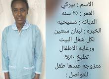 اثيوبيات خبره متواجدات بالمكتب