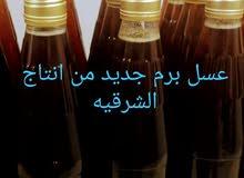 عسل برم إنتاج الشرقيه