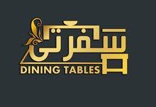 متجر سفرتي لبيع جميع انواع طاولات الطعام مع البوفيه www.tableksa.com