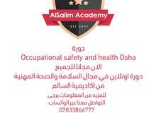 دورة أوشا / ااصحة والسلامة المهنية