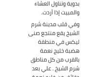 تايم شير منتجع صني ليكس في شرم الشيخ