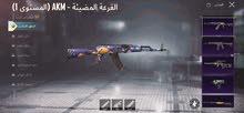 akm القرعه المضيئه