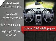مؤسسه الرمحى لتعليم قياده السيارت